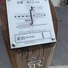 ひとり京都、走る。京都一周トレイル東山コース。