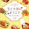 食欲の秋!美味しいご飯に心温まる小説20選