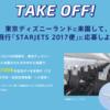 【ディズニー】スタージェットのラストミッションキャンペーン