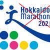 「東京2020オリンピック」1年延期…で、「北海道マラソン 2021」中止?