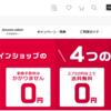 ドコモオンラインショップ、iPad(第7世代)、iPad mini(第5世代)を機種変更で2.2万円割引、新規契約2万ポイント