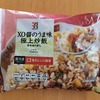 セブンイレブン【xo醤のうま味極上炒飯】を食べてみる!さっぱりしている!うん、さっぱりしている!