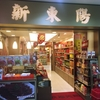 台湾のお土産をどこで買うか迷ったら新東陽に行こう!