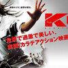 リナティ主演映画を2本観たッ!!〜『KG カラテ・ガール』『女忍 KUNOICHI』