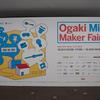 Ogaki Mini Maker Faire 2020 #OMMF2020 に行ってきました