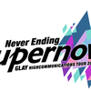 【セトリ】GLAY|2017/05/15|GLAY HIGHCOMMUNICATIONS TOUR 2017 -Never Ending Supernova-@市川市文化会館 大ホール