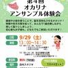【イベント】9月29日(土) 第4回オカリナアンサンブル会を開催致します!