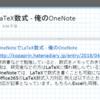 OneNoteにWebサイトをペタペタ貼る WebClip機能