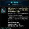 【MU Legend】青い刻印書は難しい【刻印オプション一覧】