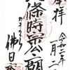 佛日庵(鎌倉・円覚寺内)の御朱印「北条時宗公廟」