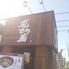ずんどう屋 倉敷神田店