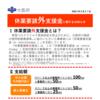 大阪府から休業要請外支援金が公表されました。中小企業は50万円か100万円(2以上の事業所の場合)、個人事業は25万円か50万円(2以上の事業所がある場合)。