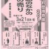 大阪■3/21■なにわ歴博寄席2019