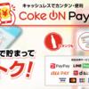 自販機で毎日ドリンクが飲める「Coke ON Pass」の開始を予告