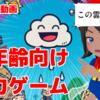 らあゆちゃんねるで『レインパレード』のレビュー動画を公開しました!