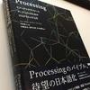 Processingビジュアプ入門を読む#16 3Dドローイング を読みました