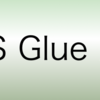 AWS Glue 概要 (Data Catalog・Glue Crawlers・Glue ETLについて)