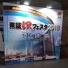 【株式】東証IRフェスタ2018に行ってきました!