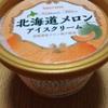 北海道メロンアイスクリーム@セイコーマート