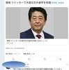 安倍総理キャンペーンか