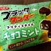 チョコミント菓子シリーズ食べてみた😃