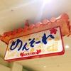 沖縄観光ついでにオリオンビアパラダイスに行ってみたら最高だった(*´▽`*)