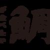 鼬の毛の筆を使用した豪快かつ極太な筆画の書体「大河体」
