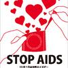 世界エイズデーって事でHIV検査、梅毒検査を受けてきました。