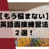 【もう悩まない】英語面接の練習方法2選