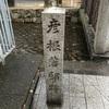 彦根藩邸跡@龍馬をゆく2019