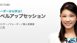 【終了しました】きょう開催オンラインセミナー「先輩トレーダーから学ぶ! FXレベルアップセッション」講師:大橋ひろこ氏