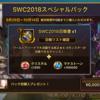 【サマナーズウォー】SWC2018スペシャルパック