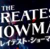 【ネタバレ有り】『グレイテスト・ショーマン』 あらすじ・感想・レビュー