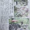 今日の 中日新聞 (鈴鹿・亀山版)