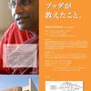 3月31日(土)スマナサーラ長老指導「関西月例冥想会」のお知らせ(3/21更新)