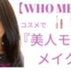 【メイク動画】WHOMEEコスメを使った『美人モテ』メイクのやり方
