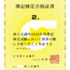 【簿記2級】ネット試験で合格しました!感想と注意点