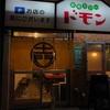 【札幌豊平区】牛タンカレーがとても濃厚で美味しい欧風カリードモンへ行ってきました!