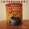イタリアでも麦茶が飲める!!この夏、大活躍した大麦コーヒーとは