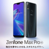 ASUS ZenFone Max Pro (M2)に重大な不具合 使用継続で電波法に違反する可能性