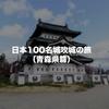 青森県内の日本100名城と続日本100名城を完全制覇してきました!