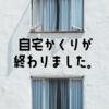 【コロナ禍での韓国入国】2週間の自宅隔離を終えて。最終日までの様子。