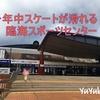 南大阪のスケート場『臨海スポーツセンター』を全力でご紹介!