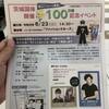茨城国体開催100日前記念イベント