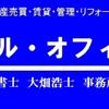 鳥取大学 学生寮 からの 引越しは、エル・オフィス!鳥取大学生協では見つけられない人気物件満載!