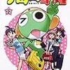 『ケロロ軍曹 22』 吉崎観音 角川コミックス・エース 角川書店
