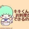 キキのお料理ヒストリー☆