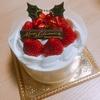 クリスマスケーキと有馬記念