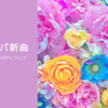 書けてなかったニコラバちゃんの新曲「Girlish Fantasy」についてかく