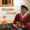 間もなくです!『OHANA Songs』